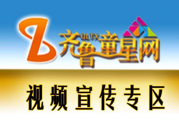 齐鲁童星网宣传